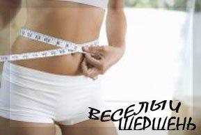Используем Мед для похудения