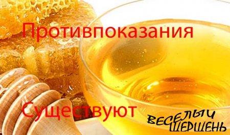 Противопоказания к меду есть? Оказывается Да