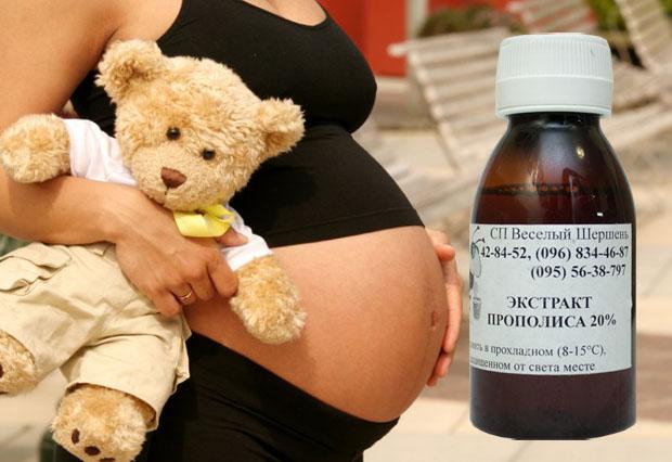 Прополис настойка для беременных 50