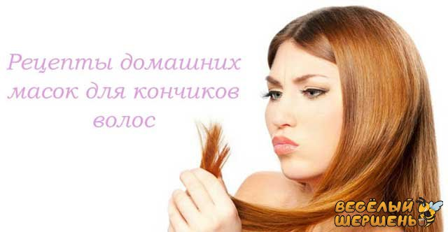 Маска для посіченого волосся в домашніх умовах з медом
