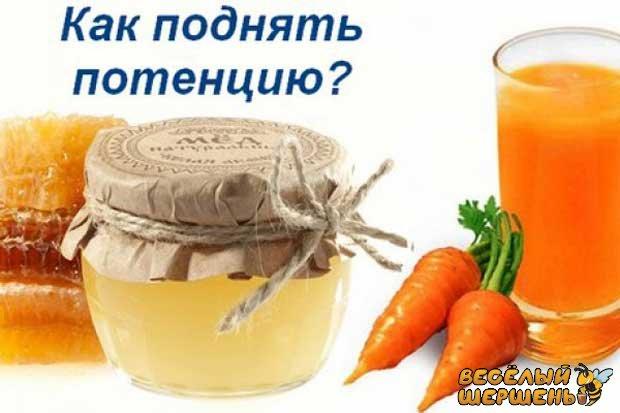 Лечение импотенции в домашних условиях медом
